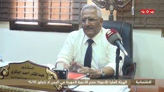الهيئة العليا للأدوية : حجم الأدوية المهربة في اليمن لا تتجاوز 10%