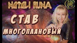 Став многоплановый / Наталия Рунная #рунныймаг