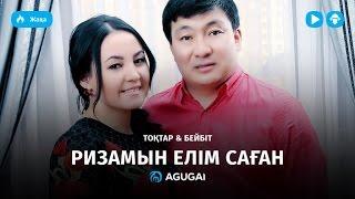 Тоқтар & Бейбіт - Ризамын елім саған