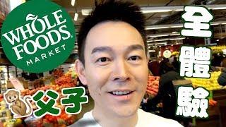 Whole Foods 猴父子 | 逛店指南 | 有机纯天然 好吃还解馋【紐約鏘鏘姜】Whole Foods