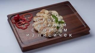 Culinary master class. Chicken steak in Josper. Кулинарный мастер класс: стейк куриный в хоспер печи