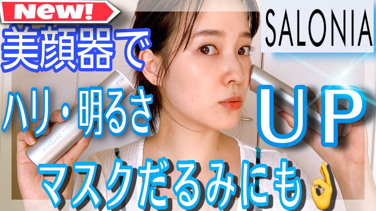 【徹底レビュー】1万円台SALONIAの新・美顔器が忙しくても続けられる理由【実際に感じたこと】