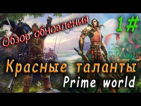 видео: Обзор обновления 10.4 prime world 1# Потный вампир!