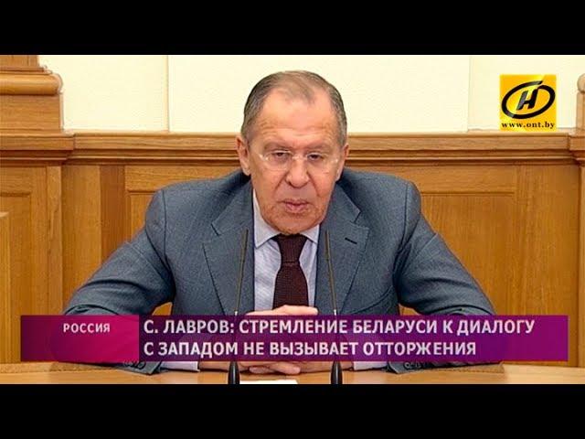 Сергей Лавров: «Стремление Беларуси к диалогу с Западом не вызывает отторжения»