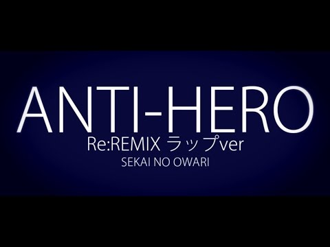 ANTI-HERO / SEKAI NO OWARI ラップver Re:REMIX アリレム,☆イニ☆,チマミレ,ytr,あまねでり,たかやん,らっぷびと