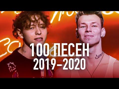 100 НАЗОЙЛИВЫХ ПЕСЕН 2019-2020/ ПОПРОБУЙ НЕ ПОДПЕВАТЬ