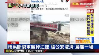 橋梁斷兩截!火車事故照瘋傳 引網友熱議