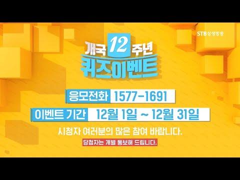 STB상생방송 개국 12주년 퀴즈 이벤트ㅣ2019년 12월 31일까지