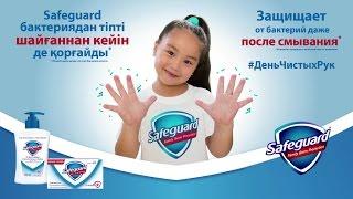 Аминка Витаминка и Адека Персик объявляют День чистых рук