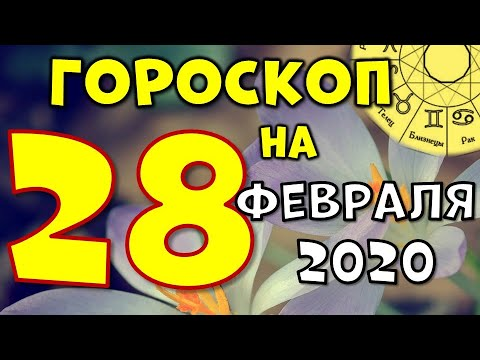 Гороскоп на завтра 28 февраля 2020 для всех знаков зодиака. Гороскоп на сегодня 28 февраля | Астрора