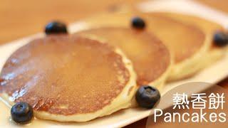 [為食派] 熱香餅(鬆餅) Pancakes
