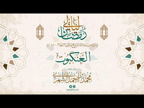 سورة العنكبوت - رمضان 1440 هـ - القارئ محمد بن أحمد الشهري HD