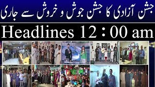 News Headlines Pakistan | 12 Am | 14 August 2018