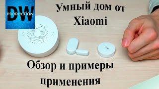 Умный дом от Xiaomi. Распаковка и примеры использования.