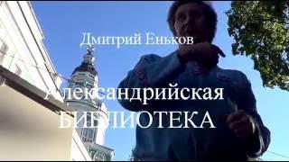 Сенсация - Александрийская БИБЛИОТЕКА  найдена !  Дмитрий Еньков -