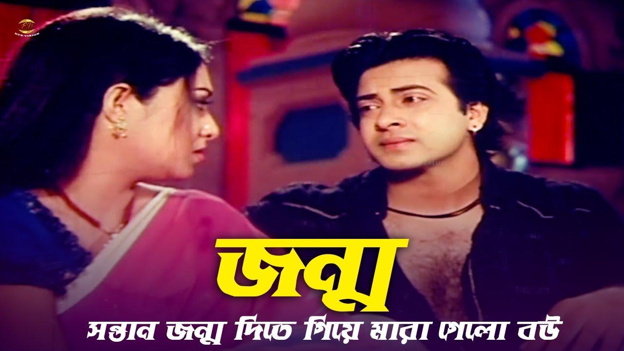Jonmo | সন্তান জন্ম দিতে গিয়েই মারা গেলো রেসি | Shakib Khan | Shabnur | Resi | Mahfuj | Movie Scene