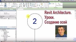 Revit Architecture. Уроки. Создание осей.