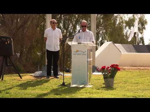 """עמק המעיינות - טקס יום הזיכרון תשע""""ו - דבר ראש המועצה"""