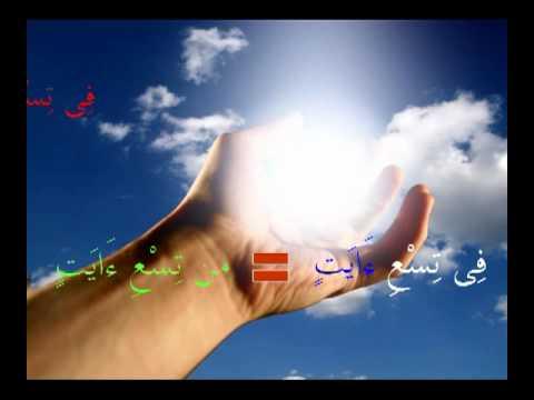 ما الكتاب المكنون في سورة الواقعة؟ د نبيل أكبر