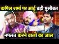Kapil Sharma पर बड़ी मुसीबत, Haters ने कहा Boycott Kapil Sharma Show