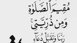 رب اجعلني مقيم الصلاة ومن ذريتي ربنا وتقبل دعاء.. ربنا اغفر لي ولوالدي وللمؤمنين يوم يقوم الحساب.