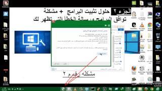 حل مشكلة عدم توافق البرامج على ويندوز 7 و8 و Windows .10