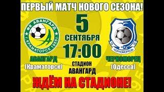 ФК Авангард Краматорск ФК Черноморец Одесса LIVE