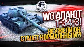 WG АПАЮТ T-34-3! Неужели он станет нормальным?!