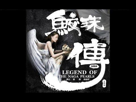 张靓颖Jane Zhang【请让爱情相信你】(2017电影《鲛珠传/Legend Of The Naga Pearls》主题曲)(高音质歌词版MV)