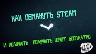 Как обмануть Steam бота на вещи ????? РАБОЧИЙ СПОСОБ !!!!!