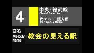 JR・地下鉄四ツ谷駅 発車メロディー Yotsuya station Departure melody