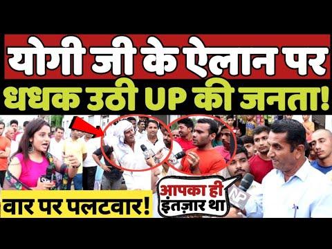UP election 2022 || Yogi adityanath || Akhilesh yadav || UP opinion poll