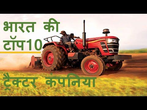 Top 10 Tractor companies  भारत की टॉप 10 ट्रैक्टर कंपनिया in INDIA