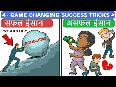बुद्धिमान इंसान की सफलता का रहस्य|PSYCHOLOGY IN HINDI|PSYCHOLOGICAL GAME CHANGING SUCCESS TRICKS