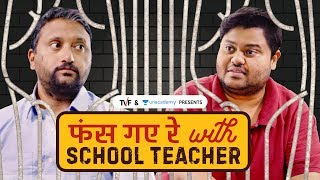 TVF's फंस गए रे with School Teacher