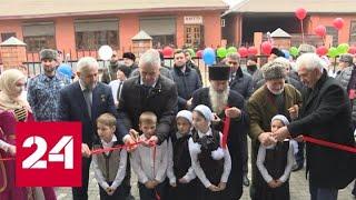 В Чечне открыли новую школу на 600 человек - Россия 24