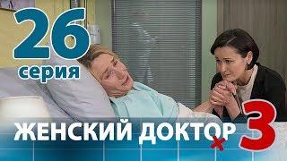 ЖЕНСКИЙ ДОКТОР - 3. Серия 26. Dr. Baby Dust 3. Episode 26