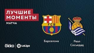 15 08 21 Барселона Реал Сосьедад Лучшие моменты матча