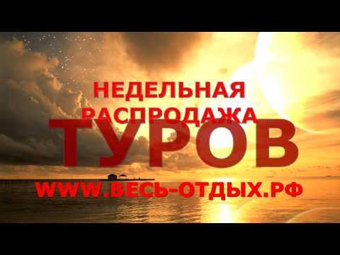 НЕДЕЛЬНАЯ РАСПРОДАЖА ТУРОВ Г. ОРЕЛ 2014