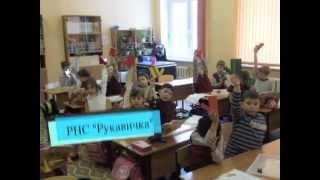 Уроки в первом классе.