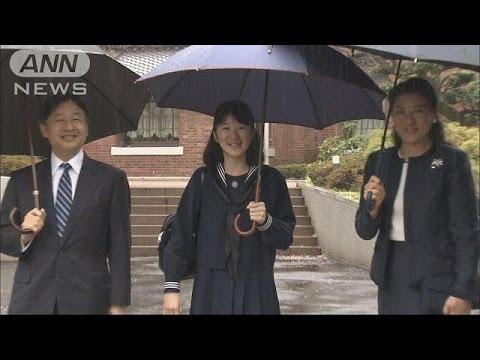 愛子さま学習院で入学式「充実した高校生活を・・・」(17/04/08)