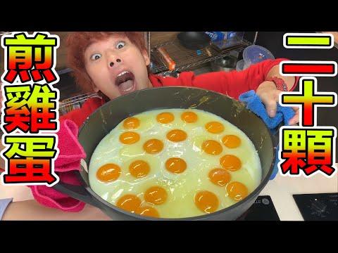用二十顆雞蛋做出世界最大最完美的煎雞蛋!!
