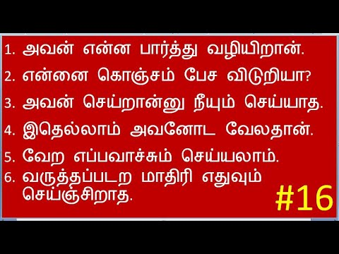 Spoken English in Tamil   Daily use English Sentences   Vocabulary   Sentence Pattern   Idiom