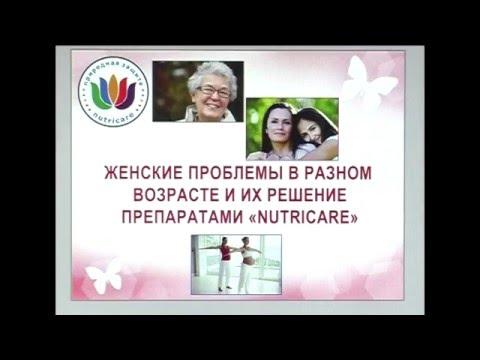Гармонизация женского здоровья (Ваг, Донг Куэй, Тиро-Вита)
