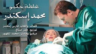 محمد اسكندر يرفض التبرّع بالدم