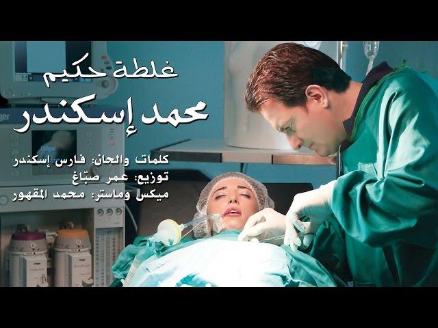 Mohamad Eskandar - Ghaltet Hakeem | ???? ?????? - ???? ????