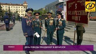 Как праздновали День Победы в Минске