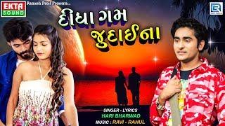 Didha Gam Judaina New Bewafa Song | Hari Bharwad | દીધા ગમ જુદાઈના | New Gujarati Song