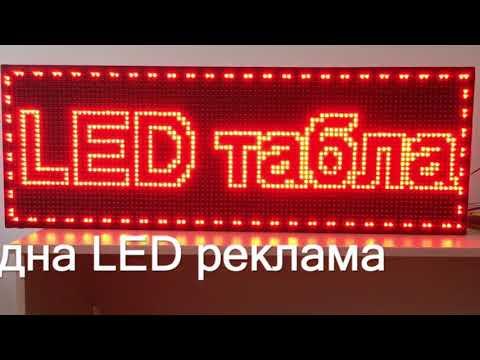 Светеща Реклама с преминаващи текстове и анимация (LED светодиодна реклама)