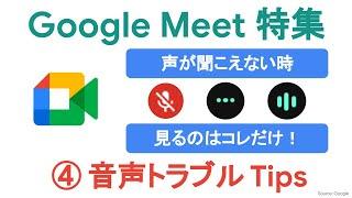 音 が ない google meet 聞こえ